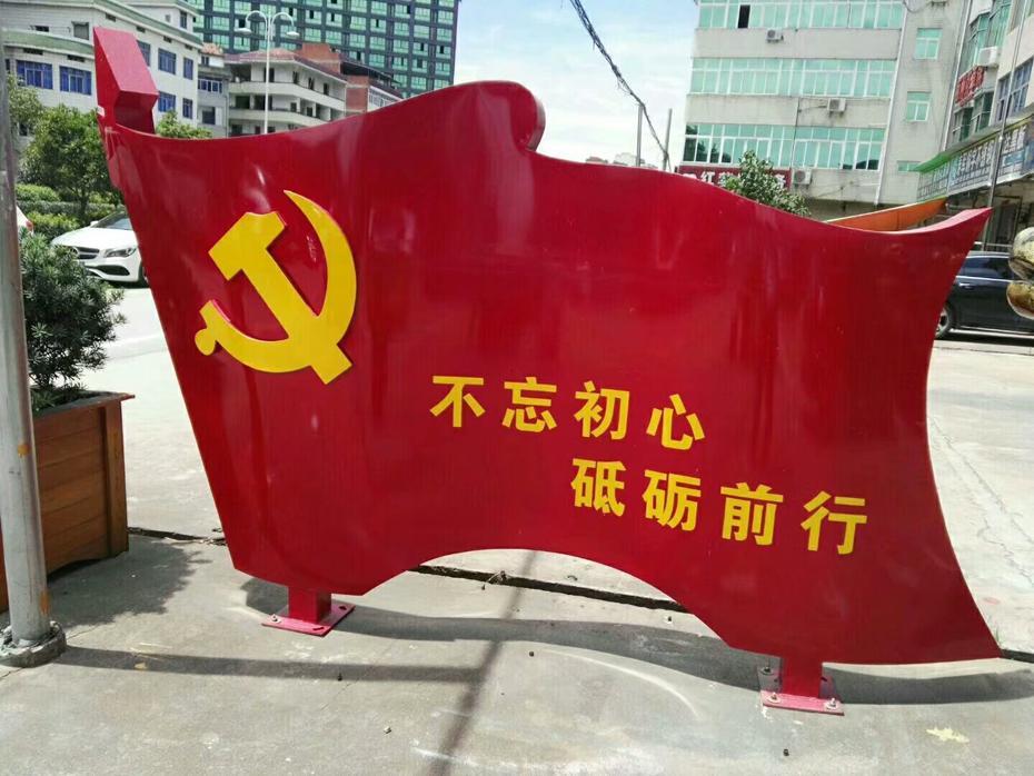 党建主题万博官网登陆